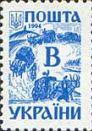 """Стандарт, Этнографические сюжеты, ультрамариновая, 1м; """"B"""""""