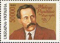 Писатель М.Рыльский, 1м; 50000 Крб