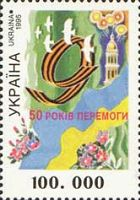 50-летие Победы, 1м; 100000 Крб