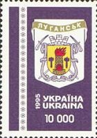 Герб Луганска, 1м; 10000 Крб