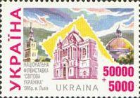 Украинская филателистическая выставка во Львове, 1м; 50000+5000 Крб