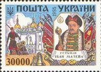 Гетман И.Мазепа, 1м; 30000 Крб