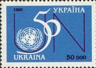 50-летие ООН, 1м; 50000 Крб