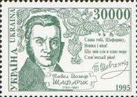 Поэт П.Шафарик, 1м; 30000 Крб
