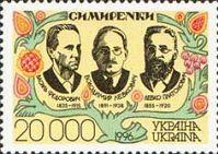 Ученые-ботаники Симиренко, 1м; 20000 Крб