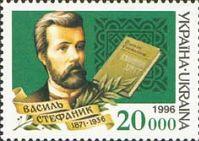 Писатель В.Стефаник, 1м; 20000 Крб