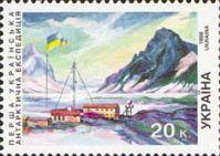 Украинская антарктическая экспедиция, 1м; 20 коп