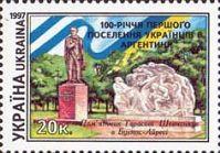 100-летие первых поселений украинцев в Аргентине, 1м; 20 коп