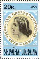 Певица С.Крушельницкая, 1м; 20 коп