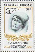 Поэт В.Сосюра, 1м; 20 коп