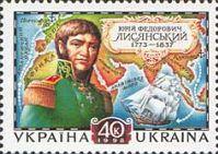 Мореплаватель Ю.Ф.Лысянский, 1м; 40 коп