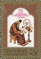 1000-летие украинской письменности, 1м; 20 коп