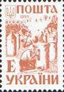 """Стандарт,""""Этнография"""", 6-й выпуск, мелованая бумага, 1м; """"E"""""""