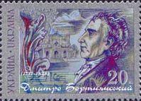 Композитор Д.Бортнянский, 1м; 20 коп