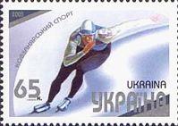 Конькобежный спорт, 1м; 65 коп