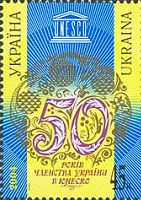 Украина и ЮНЕСКО, 1м; 45 коп