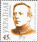 Исторический деятель С.Петлюра, 1м; 45 коп