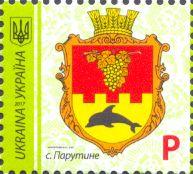 "Стандарт, Герб Парутино, 1м; ""P"""
