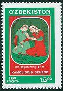 Узбекский художник Камолладин Бехзод, 1м; 15 Сум