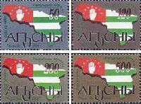 Вторая годовщина независимости, 4м; 50, 120, 200, 500 руб