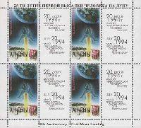 25-летие высадки первого человека на Луну, М/Л из 4м и 4 купонов; 400 руб х 4