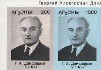 Памяти Дзандзария, 2м в сцепке беззубцовые; 200, 1500 руб