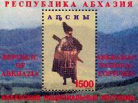 Национальные абхазские костюмы, блок; 1500 руб