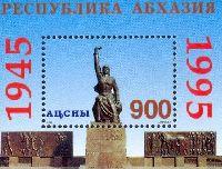 50-летие Победы во Второй мировой войне, блок; 900 руб