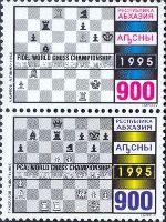 ЧМ по шахматам 1995, 2м в сцепке; 900 руб х 2