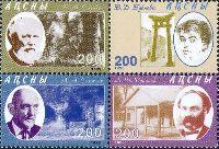 185-я годовщина вхождения Абхазии в состав России. Русские в Абхазии, 4м; 200 руб х 4