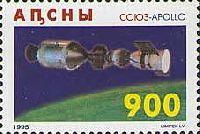 """20-летие программы """"Союз-Аполлон"""", 1м; 900 руб"""