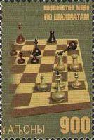 Чемпионат Мира по Шахматам, Элиста'96, 1м; 900 руб