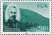 Принц Ольденбургский, 1м; 200 руб