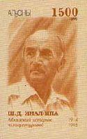 Историк Ш.Инал-Ипа, 1м беззубцовая; 1500 руб