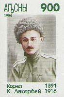 Корнет К.Лакербай, 1м беззубцовая; 900 руб