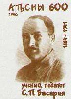 Ученый и педагог С.Басария, 1м беззубцовая; 600 руб