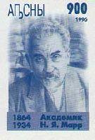 Академик Н.Марр, 1м беззубцовая; 900 руб