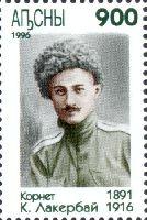 Корнет К.Лакербай, 1м; 900 руб