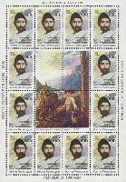 Осетинский поэт Коста Хетагуров, М/Л из 12м и купона; 600 руб х 12