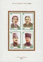 Деятели абхазской диаспоры, блок из 4м; 900 руб х 4