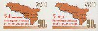 5 лет Республике Абхазия, 2м в сцепке беззубцовые; 0.90 руб х 2