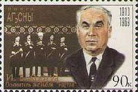 """Создатель ансамбля """"Нартаа"""" И.Кортуа, 1м; 0.90 руб"""