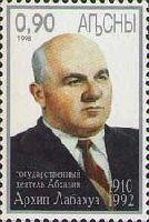Государственный деятель А.Лабахуа, 1м; 0.90 руб