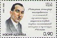 Этнограф И.Адзимба, 1м; 0.90 руб