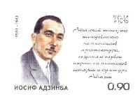 Этнограф И.Адзимба, 1м беззубцовая; 0.90 руб