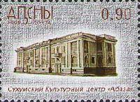 "Сухумский культурный центр ""Абаза"", 1м; 0.90 руб"