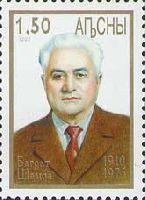 Государственный деятель Б.Шамба, 1м; 1.50 руб