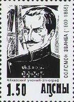 Ученый-этнограф С.Званба, 1м; 1.50 руб