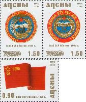 Государственная символика Советской Абхазии, 3м; 1.50 руб х 2, 0.90 руб