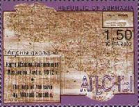 Старая карта Абхазии, составленная Михаилом Чачба, 1м; 1.50 руб